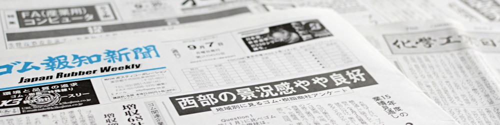 Japanese Industry Newspapers