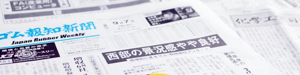 Japanese Industry Newspapers