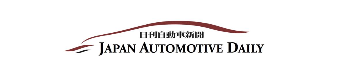 Japan Automotive Daily