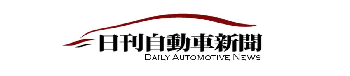 Nikkan Jidosha Shimbun logo