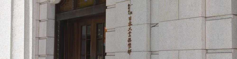Entrance Japan Industry Federation in Marunouchi Tokyo