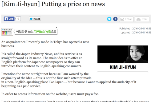 korea-herald-japan-industry-news