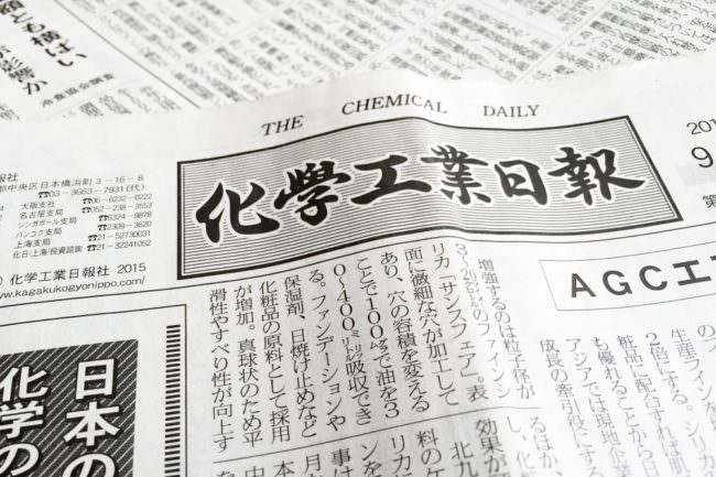 The Chemical Daily newspaper