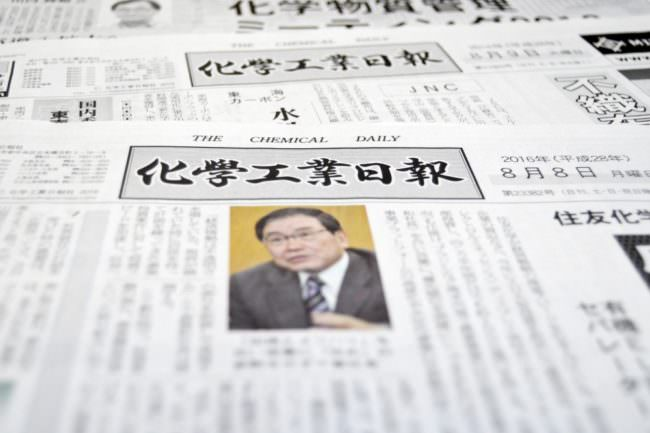 Japan Chemical Daily News in English