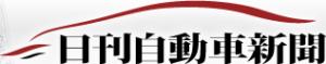 nikkan-jidosha-shimbun-logo