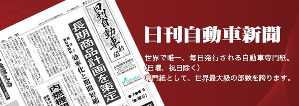 Daily Automotive News web banner jp