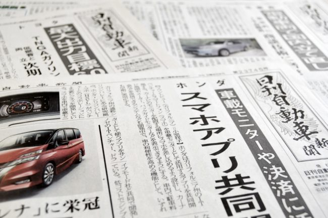 Daily Automotive News | Nikkan Jidosha Shimbun
