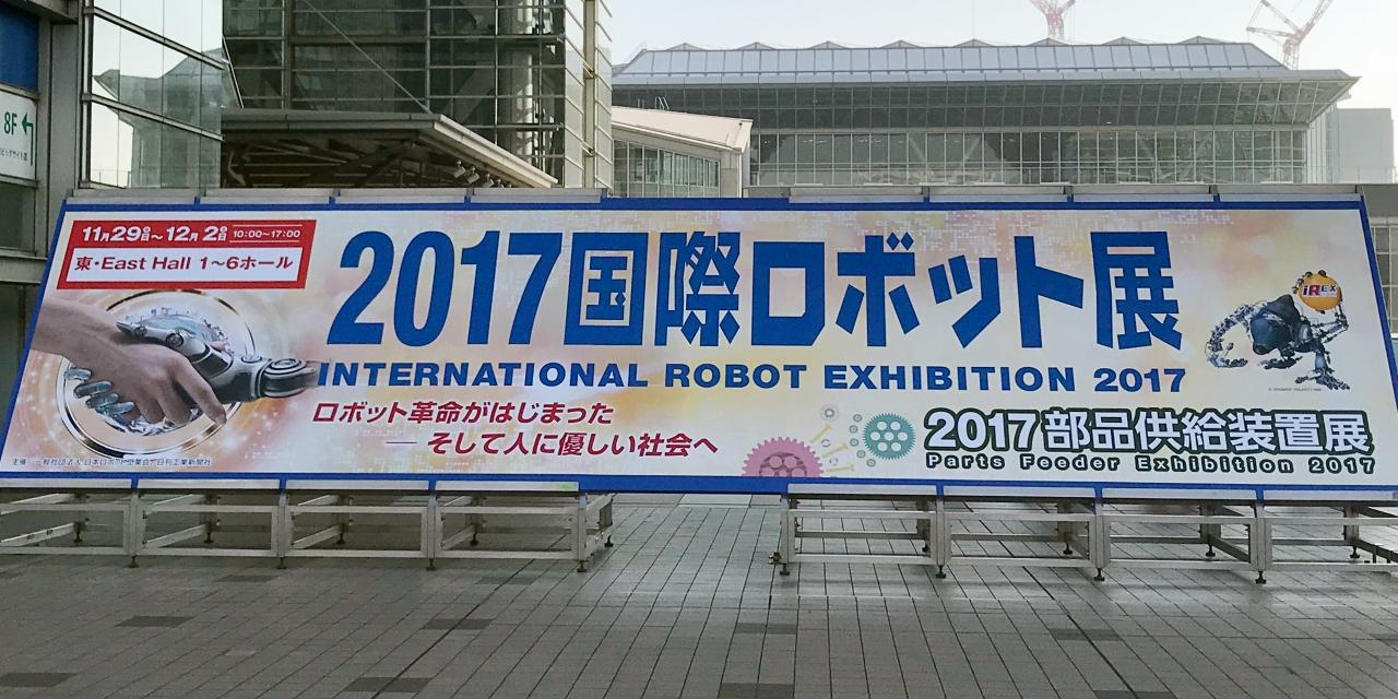 iREX 2017 Tokyo